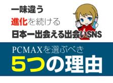 日本一出会える出会いSNS「PCMAX」