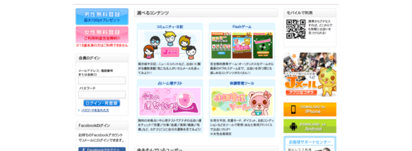 穴場出会い系サイト!ミントC!Jメールの基本情報と機能!
