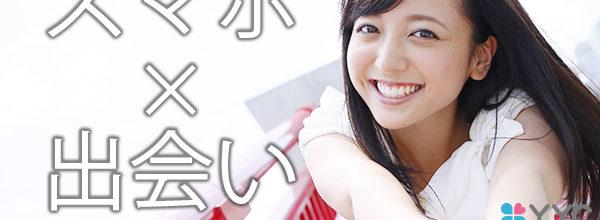真面目な出会い系サイト!YYC(ワイワイシー)の基本情報と機能!